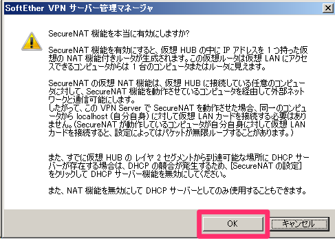 SecureNAT_3確認画面