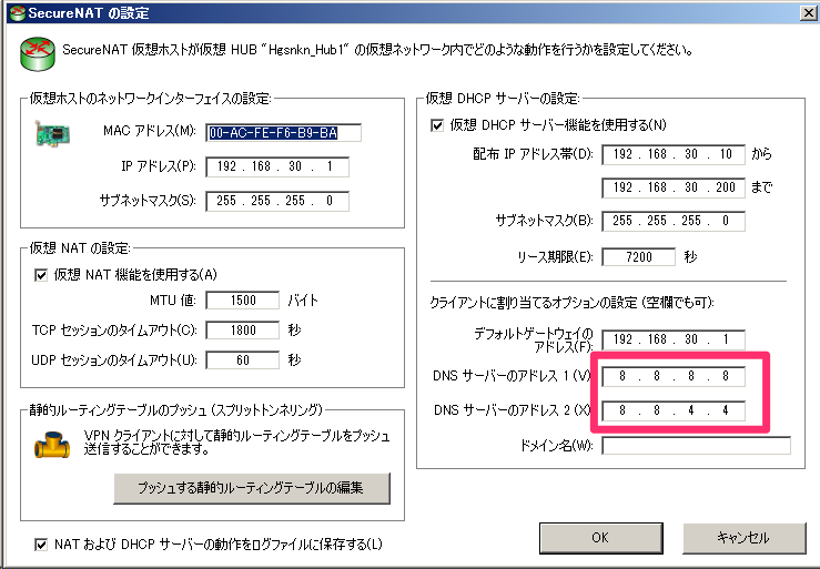 SecureNAT_5DNSサーバの変更
