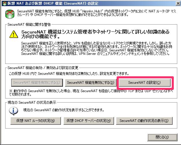 SecureNAT_4細かい設定