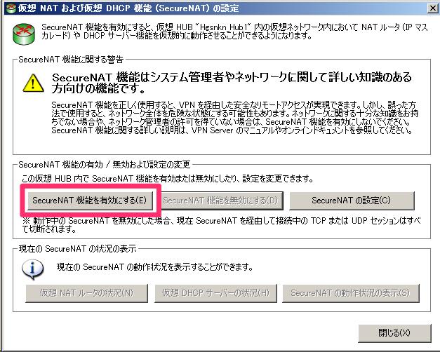 SecureNAT_2起動させる