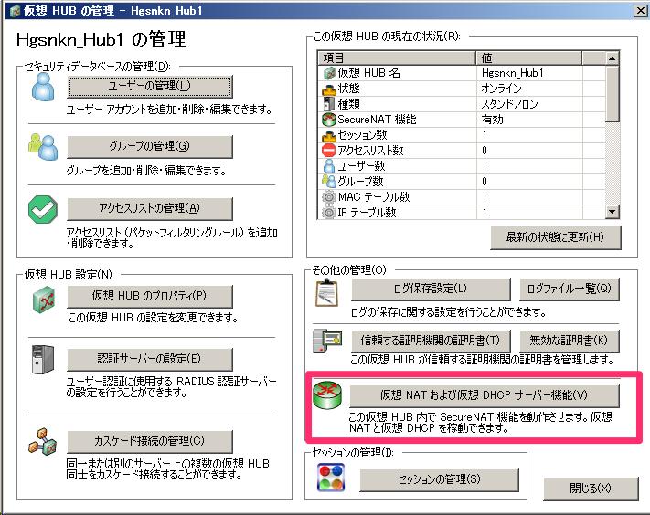 SecureNAT_1設定する