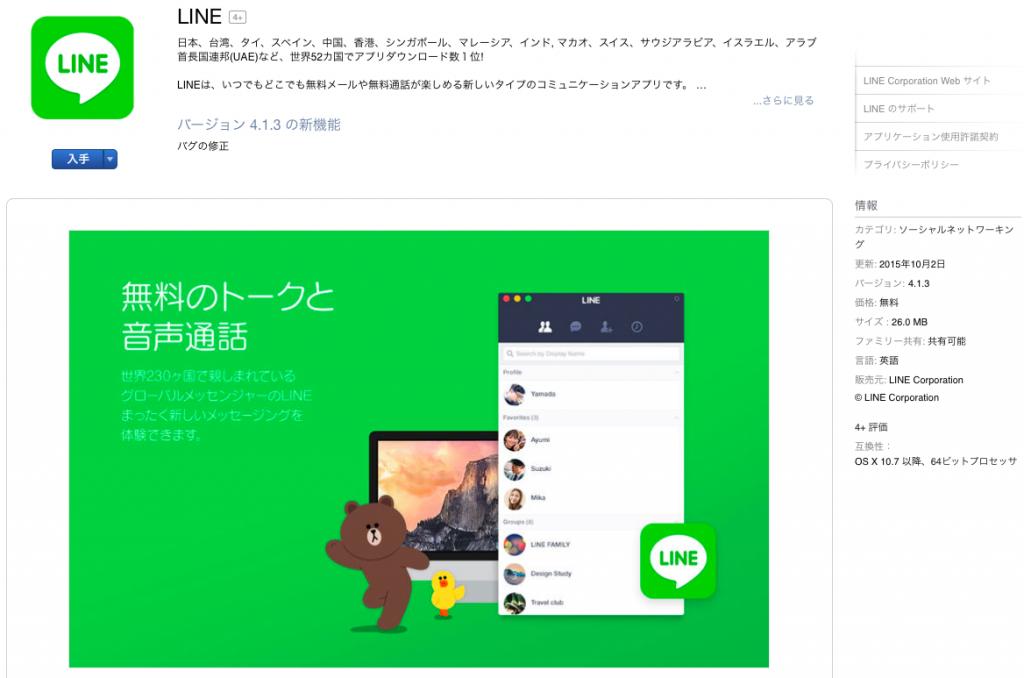 スクリーンショット 2015-10-08 19.42.09