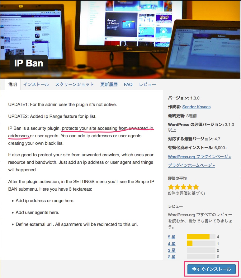 Simple IP Ban の説明